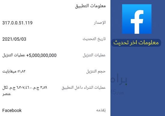 معلومات تحميل فيسبوك للموبايل
