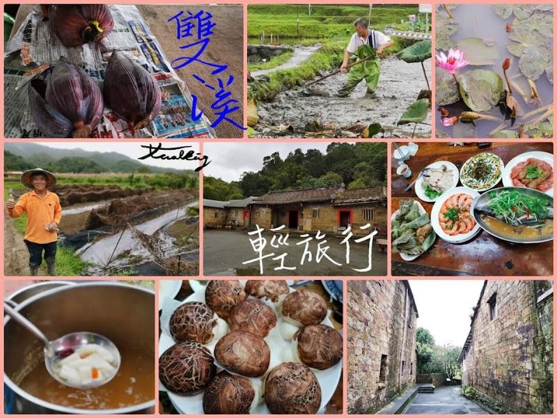 雙溪輕旅行  雙溪小農市集淘寶  茶花莊特色風味餐   林益和堂見證百年歷史建築