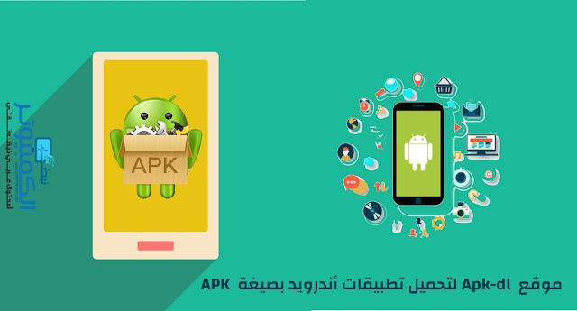 موقع Apk-dl لتحميل تطبيقات أندرويد بصيغة APK