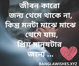 bangla premer sms