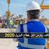 وظائف البترول 2020 للمؤهلات العليا والدبلومات جميع المحافظات التقديم الان