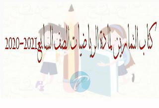 كتاب التمارين لمادة الرياضيات الصف السابع الفصل الاول المنهاج القطري 2020-2021