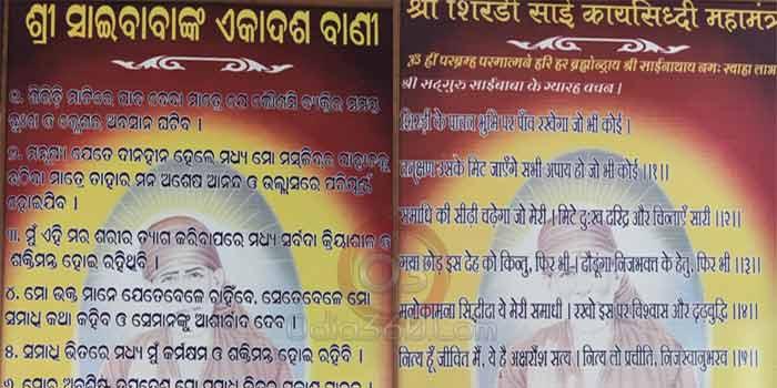 Sri Shiridi Sai Baba Ekadash Bani in Odia and Hindi