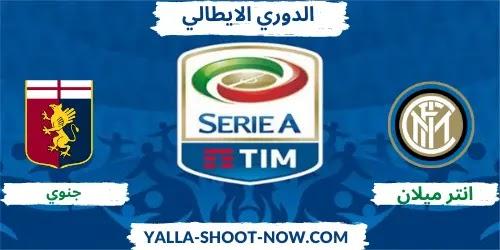 موعد مباراة انتر ميلان وجنوى في الدوري الايطالي