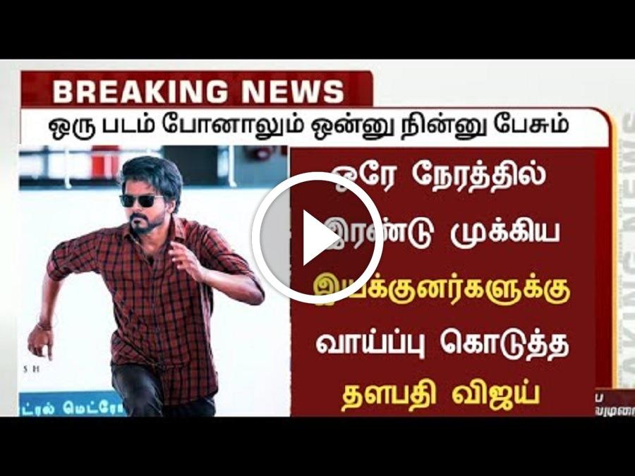 Breaking : ஒரே நேரத்தில் தளபதி விஜய் -ன் இரண்டு திரைப்படங்கள்!!