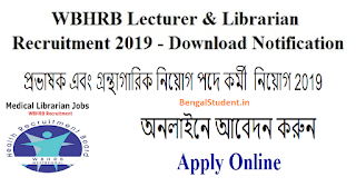 WBHRB Lecturer and Librarian Recruitment 2019 – 47 Posts Apply Online