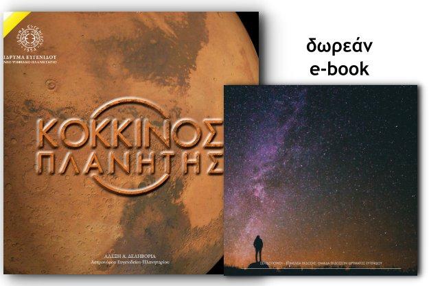 Κόκκινος Πλανήτης - Δωρεάν βιβλίο για τον Άρη