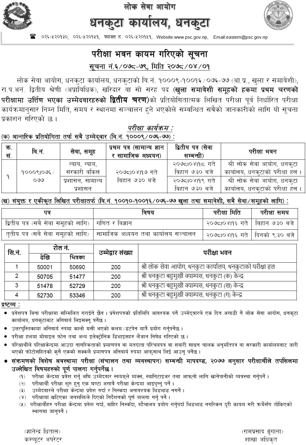 6) Lok Sewa Aayog Dhankuta (Kharidar Second Phase Written Exam Center)