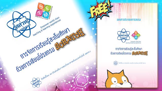แจกฟรี เอกสารประกอบการอบรม การจัดการเรียนรู้สะเต็มศึกษาด้วยการเขียนโปรแกรม Scratch โดย สสวท.