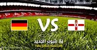 نتيجة مباراة المانيا وايرلندا الشمالية اليوم الاثنين 09-09-2019 في التصفيات المؤهلة ليورو 2020