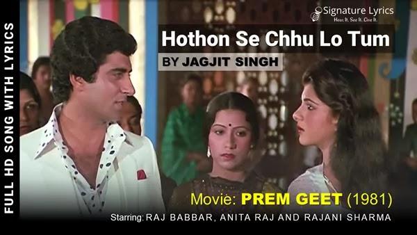 Hothon Se Chhu Lo Tum Lyrics - Jagjit Singh - Prem Geet - Hindi Ghazal