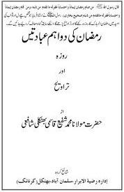 Ramzan-Ki-2-Aham-Ibadate-Urdu-Islamic-books