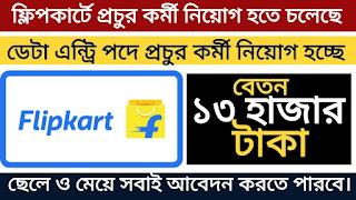 Flipkart Recruitment 2021 | Jobs In Kolkata 2021 | Private Job Vacancy | Apply Now