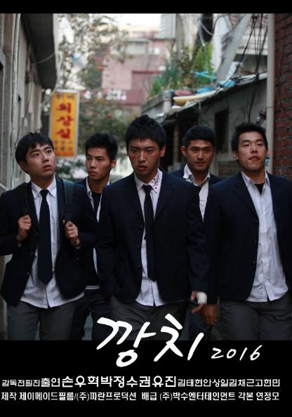 Sinopsis Film Korea Terbaru : Kkangchi (2016)
