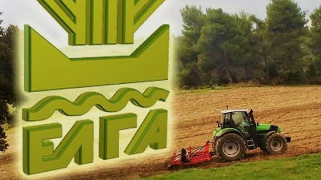 Αποζημιώσεις σε δικαιούχους αγρότες και κτηνοτρόφους της Αργολίδας καταβάλει ο ΕΛ.Γ.Α