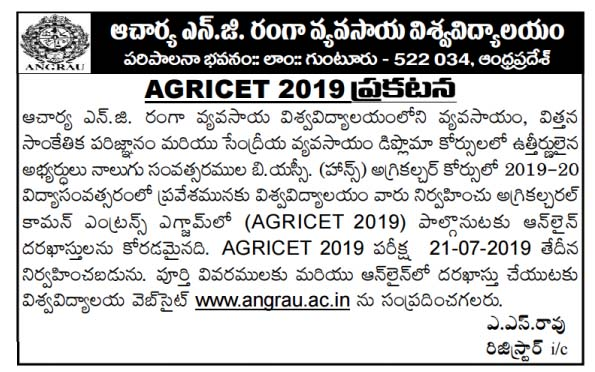 AP AGRICET 2019 Notification