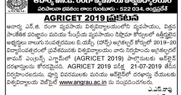 ANGRAU AGRICET 2019 Notification, Application Download