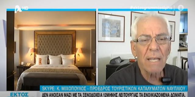 """Στα """"κάγκελα"""" οι ιδιοκτήτες των ενοικιαζομένων δωματίων στο Ναύπλιο - Τι απαντά ο Πέτσας (βίντεο)"""