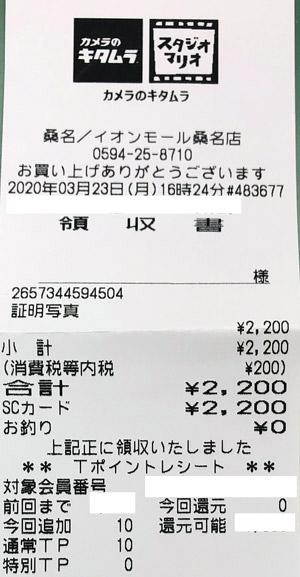 カメラのキタムラ 桑名・イオンモール桑名店 2020/3/23 のレシート