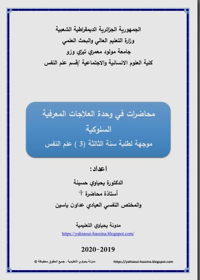 محاضرات في العلاجات المعرفية السلوكية pdf
