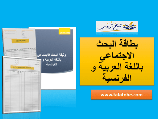 وثيقة البحث الاجتماعي للتلاميذ باللغة العربية و الفرنسية WORD و PDF