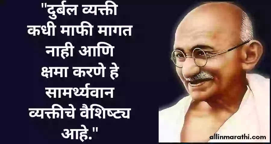 Mahatma Gandhi Motivational Quotes in marathi