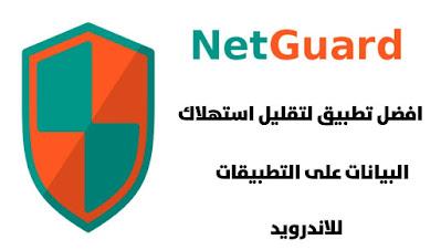 تحميل برنامج Net Guard لتوفير استهلاك البيانات على التطبيقات للاندرويد