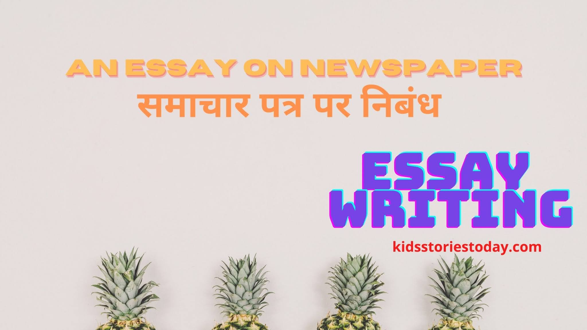 An Essay on Newspaper || An Essay on Importance of Newspaper
