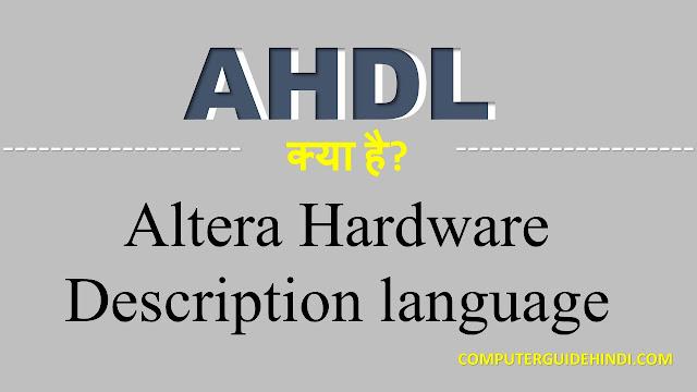 Definition: What is Altera Hardware Description Language (AHDL)? in Hindi [अल्टेरा हार्डवेयर डिस्क्रिप्शन लैंग्वेज क्या है? : परिभाषा  हिंदी में ]