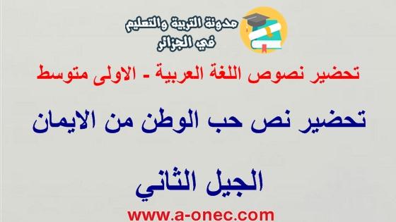 تحضير درس حب الوطن من الايمان مادة اللغة العربية للسنة الأولى متوسط