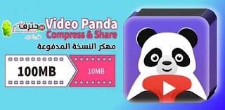 تحميل ضاغط الفيديو Panda Video pro مهكر النسخة المدفوعة للأندرويد