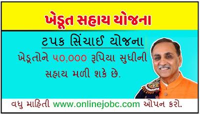 Drip Irrigation System In Gujarat