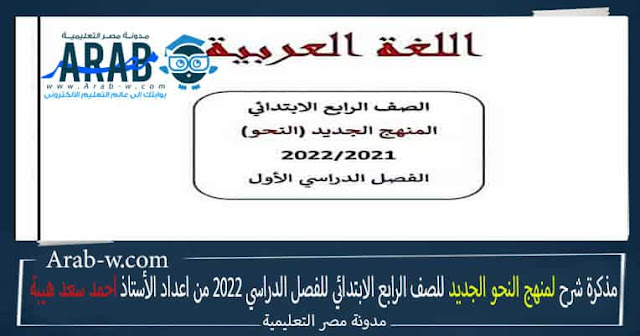 مذكرة شرح لمنهج النحو الجديد للصف الرابع الابتدائي للفصل الدراسي 2022 من اعداد الأستاذ احمد سعد هيبة