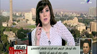 برنامج صالة التحرير مع عزة مصطفى حلقة الاربعاء 19-7-2017