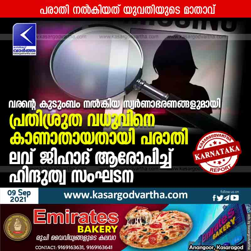 News, Mangalore, Complaint, Girl, Missing, Police, police-station, Time, Top-Headlines,  Complaint that girl goes missing after getting engaged.