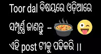 Toor dal meaning in Odia language