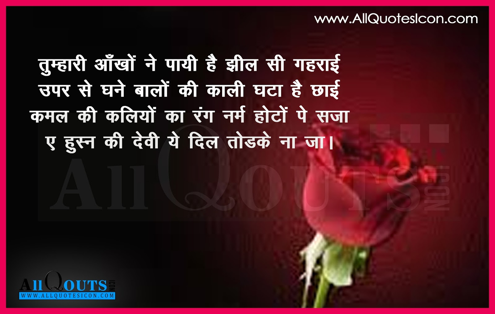 Best Love Thoughts And Quotes In Hindi Wwwallquotesiconcom