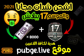 اشحن شدات ببجي مجانا الموسم 17 وببلاش | pubge. live