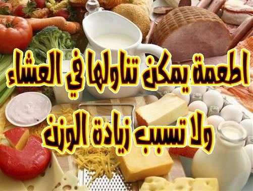 اطعمة يمكن تناولها قبل النوم ولا تسبب زيادة الوزن