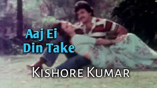 Aj Ei Din Take Lyrics in bengali-Antaraley