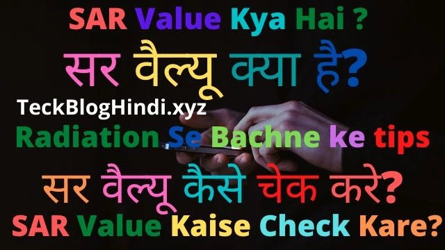 SAR Value Kya Hai? OR SAR Value Kaise Check Kare?