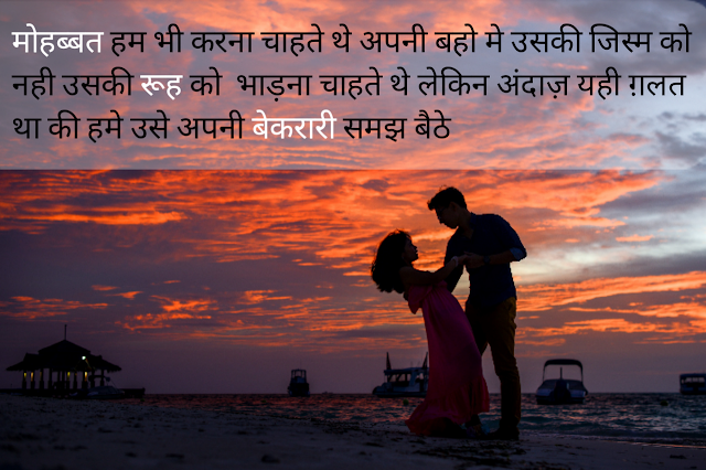 Romantic Love Shayari Image For WhatsApp
