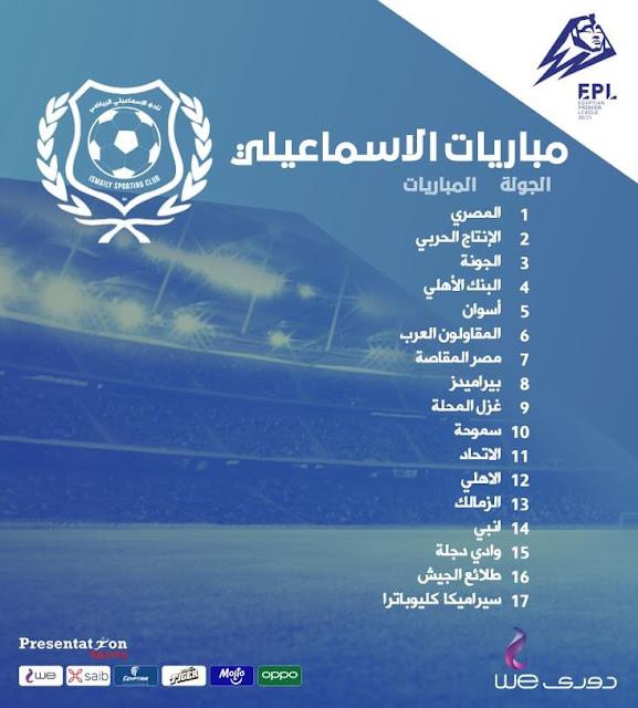 جدول مباريات الإسماعيلى فى الدورى المصرى الممتاز للموسم الجديد 2020/2021