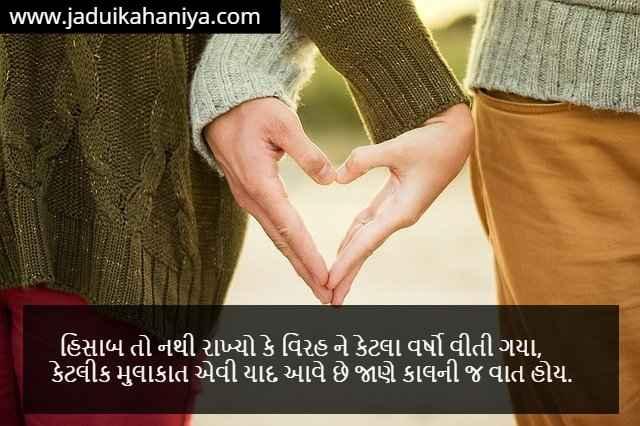 Sad Quotes in Gujarati