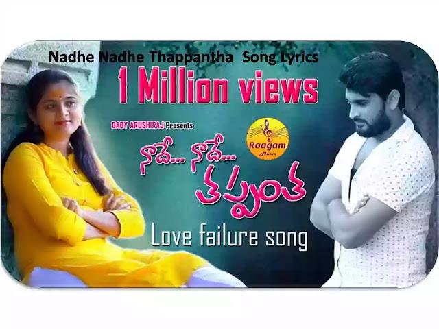 Nadhe Nadhe Thappantha  Song Lyrics |  Telugu Private Songs