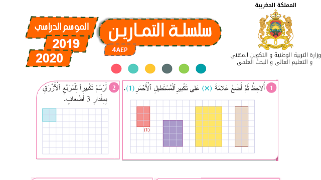 سلسلة الدعم المنزلي في مادة الرياضيات للمستوى الرابع ابتدائي