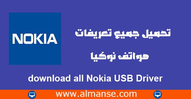 download all Nokia USB Driver