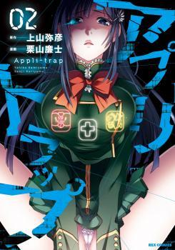 Appli Trap Manga