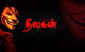 Thilagan | New Tamil Short Film 2020 | By Jai Suriya