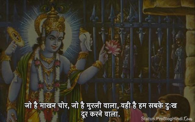 janmashtami status in hindi